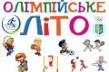 Увага!!! Розпочинається 7 тур заходу «Олімпійське літо» на Рівненщині!!!